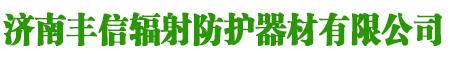 济南丰信辐射防护器材有限公司